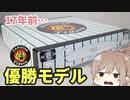 【なかなかにジャンク…】17年前の阪神優勝記念DVDプレーヤーを修理!【CeVIO】