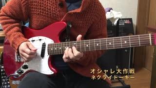 ネクライトーキー/オシャレ大作戦 ギターでリードパートを弾いてみた