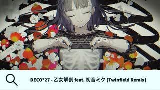 【ボカコレ2020冬REMIX】乙女解剖 【Twinfield Remix】のサムネイル
