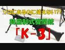 【お笑い韓国軍の歴史】ソコにあるのに使えない?韓国軍制式機関銃「K-3」 またやらかすw(2019/11/9)