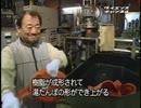 ホモと学ぶ湯たんぽができるまで
