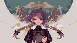 モナリザの涙/ミリ子 feat,flower