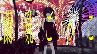 蘭亂ごっこ / GUMI+flower+結月ゆかりのサムネイル