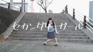 【めるでぃ】セカンダリーガール 踊ってみ