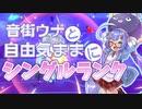 【ウツロイド】音街ウナと自由気ままにシングルランク! Part6