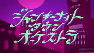 【REMIX】ジャンキーナイトタウンオーケストラをK-POP風にアレンジしてみた。のサムネイル