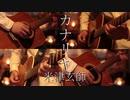 【ギター】米津玄師/カナリヤ Acoustic Arrange.Ver 【多重録音】
