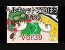 【WoT】ヘルキャットで遊ぼう vol.39(T78)【ゆっくり実況】