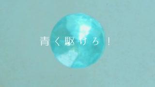 【KAITO兄さんと♪ミュツタカ♪】【ありがとう週ニコ】青く駆けろ!【歌ってみた】のサムネイル