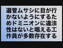 【ファクトチェック版】【NHK】国際報道2020 フェイクが生み...