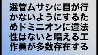 【ファクトチェック版】【NHK】国際報道20