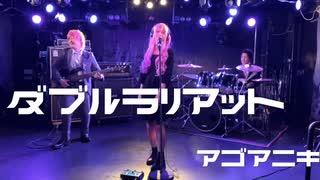 ダブルラリアット /アゴアニキ 【Band arrange cover】のサムネイル
