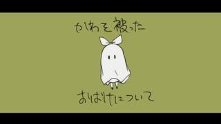 かわを被ったおばけについて / イチダヨウ feat.鏡音リン