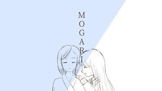 MOGARI / 初音ミクのサムネイル