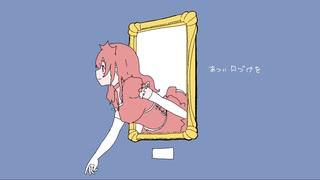 1000年生きてる / いよわ feat.初音ミクのサムネイル