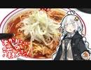 あかりちゃんの漢メシ!番外編1「北極ラーメン食べるよ」【ラーメン祭遅刻】
