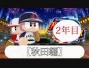 【パワプロ2020】49都道府県全てで夏の甲子園優勝する【秋田編-これが秋田の拳だ】