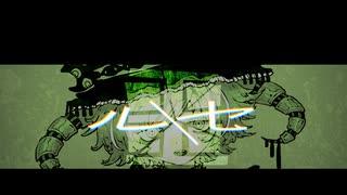 ルーセ / 伊根 feat. IAのサムネイル