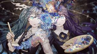vivid / 鬱P×ゆよゆっぺ feat. 巡音ルカ×初音ミクのサムネイル