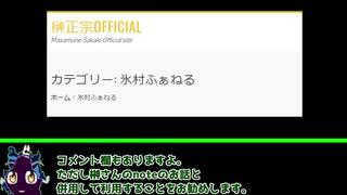 榊正宗さんが、氷村ふぁねる調査のブログ