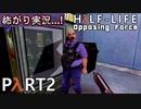 【ビビりがラボに帰りマショイ!】 ▼Half-Life:Opposing Force▼怖がり実況...!【Part2】