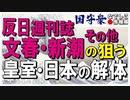 【なでしこ情報隊】反日週刊誌文春・新潮の狙う皇室・日本の解体 他[R2/12/11]