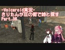 【Fallout4】きりたんが豆の街で姉と探すpart38