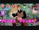 【歌ってみた】M/プリンセス・プリンセス(piano Ver.)