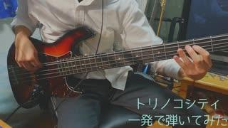 トリノコシティ 一発撮りで演奏してみた!!【The Vocaloid Collection】【ボカコレ演奏してみた部門】【ボカコレ】のサムネイル