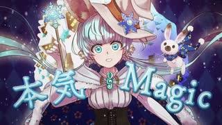 好き!雪!本気マジック(OSTER projectが本気でアレンジ!)のサムネイル