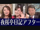【夜桜亭日記 #130after】水島社長が視聴者の質問に答えます![桜R2/12/11]