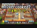 【Overcooked2】九州訛りのおじさんはトライアル期間に☆3全クリ目指す part2 《とりがら実況》