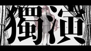 獨演 / 結月ゆかりのサムネイル