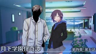 【ゆっくりTRPG】月下学園怪奇譚~第四幕