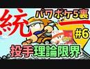 パワポケ5 忍者戦国編 月光編 投手理論限界選手育成 part6 【ゆっくり解説】