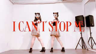 【ありちゃん×響空】TWICE「I CAN'T STOP