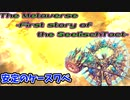 【CHUNITHM】喋りたいことを喋るウニ実況 Part14(The Metaverse -First story of the SeelischTact-)【ゆっくり実況プレイ】