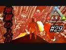 ark 実況 PS4版 #29 未知なる大地へいざ!危険だらけでも楽...