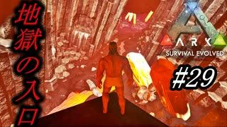 ark 実況 PS4版 #29 未知なる大地へいざ