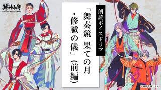 朗読ボイスドラマ「舞奏競 果ての月・修祓の儀」(前編)【神神化身】