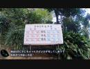 【ゆっくり】江の島RTA【リアル登山アタック】