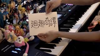 【ピアノ】「廻廻奇譚」を弾いてみた【呪