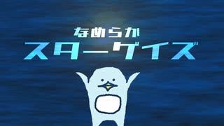 なめらかスターゲイズ / GUMI【ひらうみ】のサムネイル