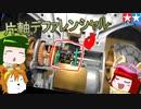 【ミニ四駆】こちら東北研究所!!#17「FMAデファレンシャル」
