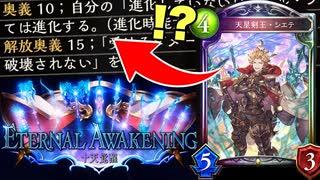 【 シャドバ新弾 】『Eternal Awakening /