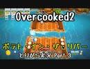 【Overcooked2】九州訛りのおじさんはトライアル期間に☆3全クリ目指す part3 《とりがら実況》