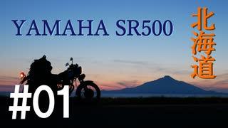 北海道ツーリング2019 with YAMAHA SR500