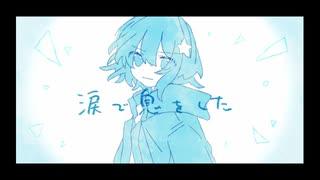 涙で息をした / saikawa feat.初音ミクのサムネイル
