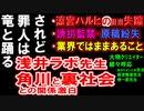 「されど罪人は竜と踊る」浅井ラボ先生、角川と裏社会との関係を激白。ハルヒ担当失踪、誘拐と監禁、原稿紛失はままあること