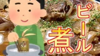 マキマキッチン 肉塊のビール煮 【飲み物